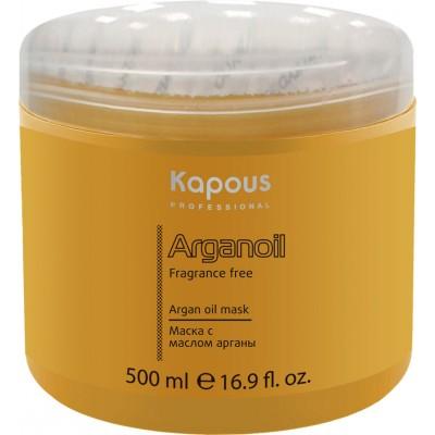 Маска для волос с маслом арганы Arganoil KAPOUS 500 мл
