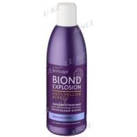 Бальзам оттеночный Эффект пепельный блонд 300 мл, Concept