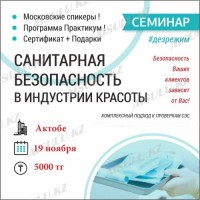 Билет на семинар Чистовье (Актобе)