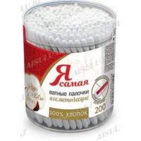Ватные палочки Я САМАЯ стакан (200 шт.)