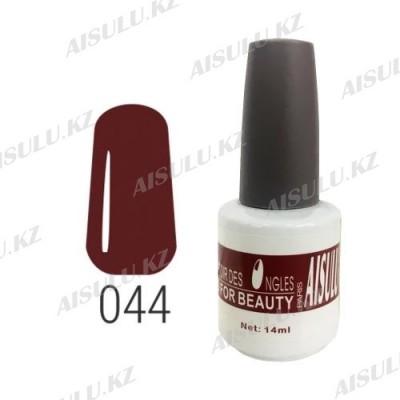 Гель-лак для ногтей №044 14 мл AISULU