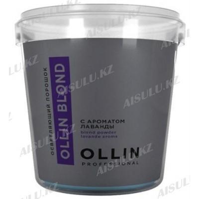 Порошок осветляющий OLLIN Blond с ароматом лаванды, 500 г