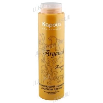 Шампунь с маслом арганы KAPOUS Arganoil 300 мл