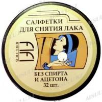Салфетки для снятия лака (32 шт.)