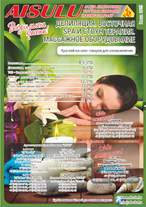 Журнал AISULU Оборудование для салонов Осень-Зима 2014