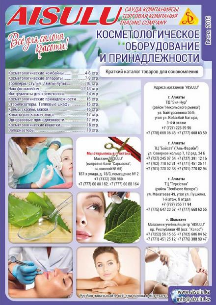 Журнал AISULU Парикмахерские принадлежности Осень-Зима 2014